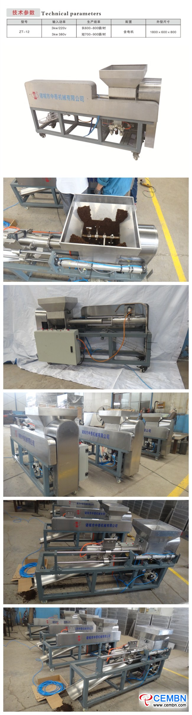 Edible fungus pungus pneumatic horizontai packing machine