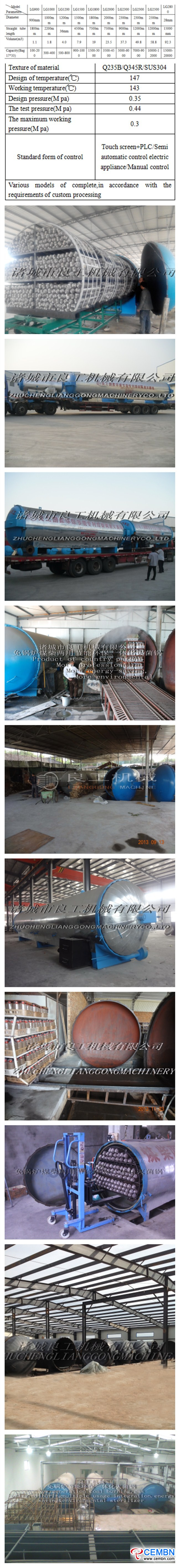 Coal and fire wood energy –saving and environment high temperature and high pressure sterilizer